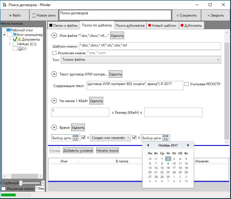 Поиск файлов по шаблону программой Astrolabium Ffinder