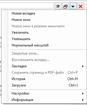 Основное меню команд браузера Telek